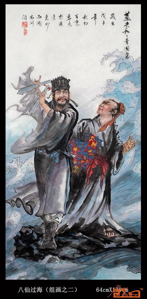王秉彝-八仙过海之二-淘宝-名人字画-中国书画服务,,.